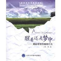 醒着还是梦中揭秘奇怪的睡眠行为/解码健康睡眠系列丛书 北京大学医学出版社