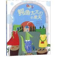鳄鱼太太们的夏天/彩虹桥名家注音童话
