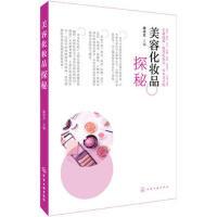 美容化妆品探秘 9787122275509 谢珍茗 化学工业出版社