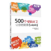 500个促销点子,让你的销售多快好省! 9787302382126
