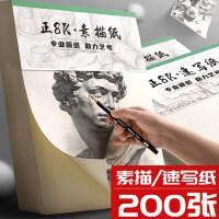 200张8K素描纸美术生专用4k四八开加厚铅画纸速写纸儿童小学生用绘画纸初学者画画美术纸a3素描速写本大白纸