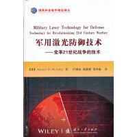军用激光防御技术