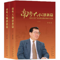 南粤大地创新篇(精) 批量团购电话:010-57993149