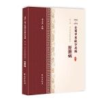 肝胆病(1955-1975全国中医献方类编)