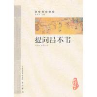 提问诸子丛书-提问吕不韦 郭志坤,陈雪良 9787547503256