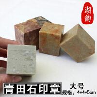 大号印章石料4*4*5CM 上乘刻章石青田石原石 文房用品章石石料