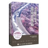 【二手旧书8成新】摄影师的后期课 滤镜实战篇 9787115497239