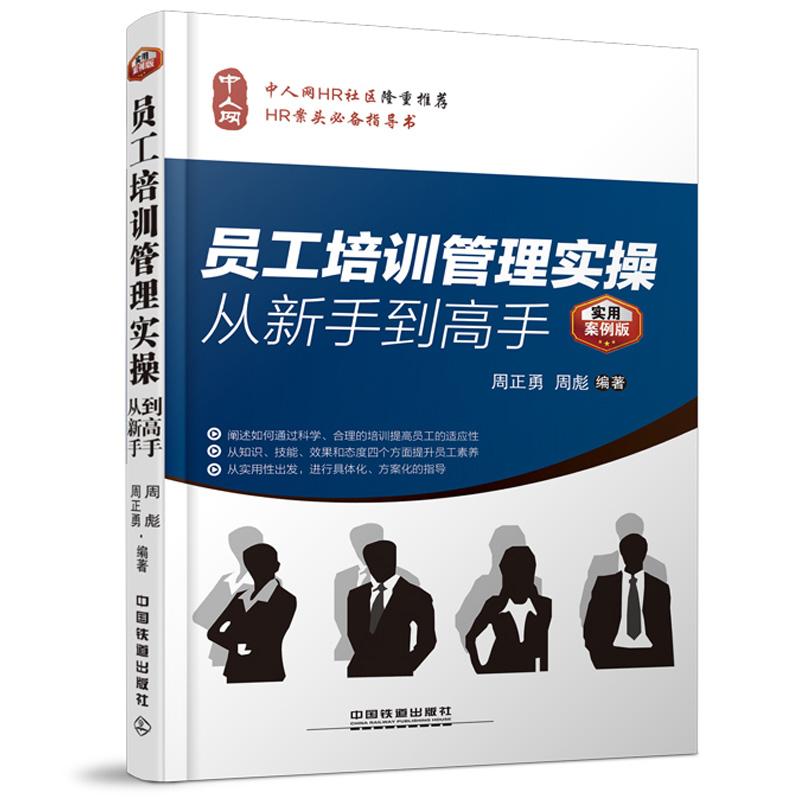 员工培训管理实操从新手到高手 中(人网HR社区隆重推荐,HR案头必备工具书,资深HRD多年工作总结 真实案例,真正站在HR的角度与立场,为你排忧解难)