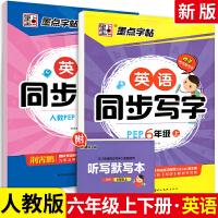 新版墨点字帖 英语同步写字6年级上下册两本套装 人教PEP版与课本同步 六年级英语字帖 双面临摹