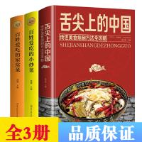 舌尖上的中国+百姓爱吃的家常菜+小炒菜全3册 舌尖上的中国菜谱文化名家说名吃 家常菜谱大全