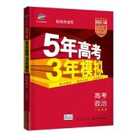 曲一线 2022A版 高考政治 广东专用 5年高考3年模拟 五三