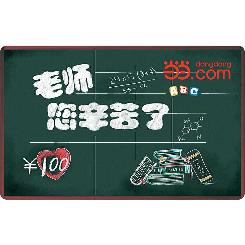 当当教师节卡(新)100元