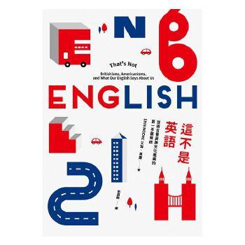 【中商原版】这不是英语:从语言看英美文化差异的第一手观察志 台版 Erin Moore 臉譜 这不是英语:从语言看英美文化差异的第一手观察志 台版