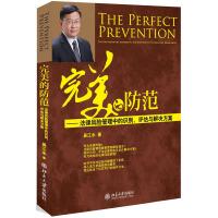 完美的防范:法律风险管理中的识别、评估与解决方案