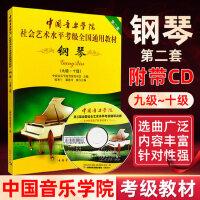 钢琴 9级~10级 附光盘 第2套 钢琴考级教程 中国音乐学院 社会艺术水平考级全国通用教材 钢琴考级乐理书音乐书籍中国