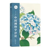 中国博物学评论(第5期) 刘华杰 主编 商务印书馆