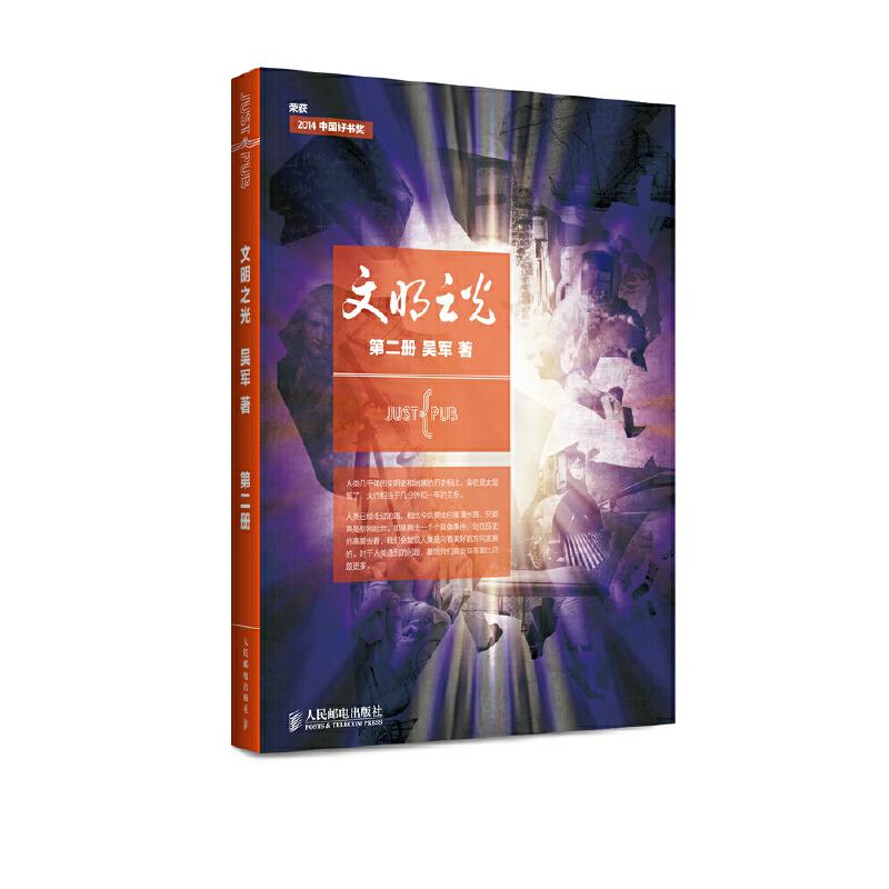 文明之光(第二册,全彩印刷)第六届中华优秀出版物获奖图书