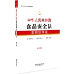 中华人民共和国食品安全法:案例注释版(第四版)