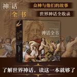 神话全书:众神与他们的故事(当当专享限量精美冰箱贴)
