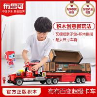 布鲁可大颗粒儿童积木布布百变超级重型卡车
