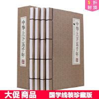 中华上下五千年 全4册中国历史书籍 古典16开仿线装本全套