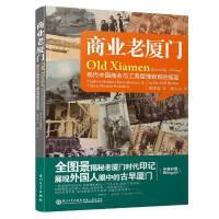 商业老厦门:现代中国商业与工商管理教育的摇篮
