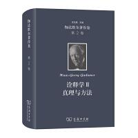 伽达默尔著作集(第2卷):诠释学II:真理与方法:补充和索引