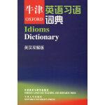 牛津英语习语词典(英汉双解版)――牛津系列词典之一,汇集英语习语精华