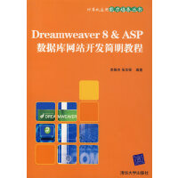 Dreamweaver 8&ASP数据库网站开发简明教程