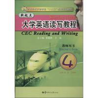 新起点大学英语读写教程(4)教师用书 张隆胜,辛凌 编