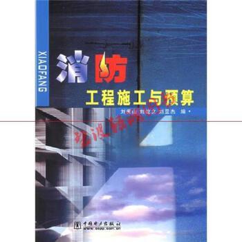 【旧书二手书9成新】消防工程施工与预算