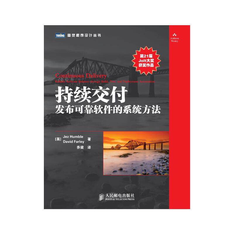 持续交付:发布可靠软件的系统方法