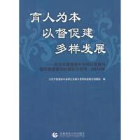 育人为本 以督促建 多样发展 北京市普通高中多样化发展督导制度课题组 9787565603389