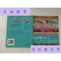 【二手旧书9成新】抗老维生素E /吴文瑛 著 中国轻工业出版社