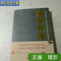 【二手旧书9成新】黑茶全传 /陈社行 中华工商联合出版社