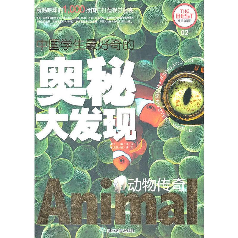 中国学生最好奇的奥秘大发现:动物传奇