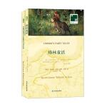 双语译林:格林童话(附英文版1本)