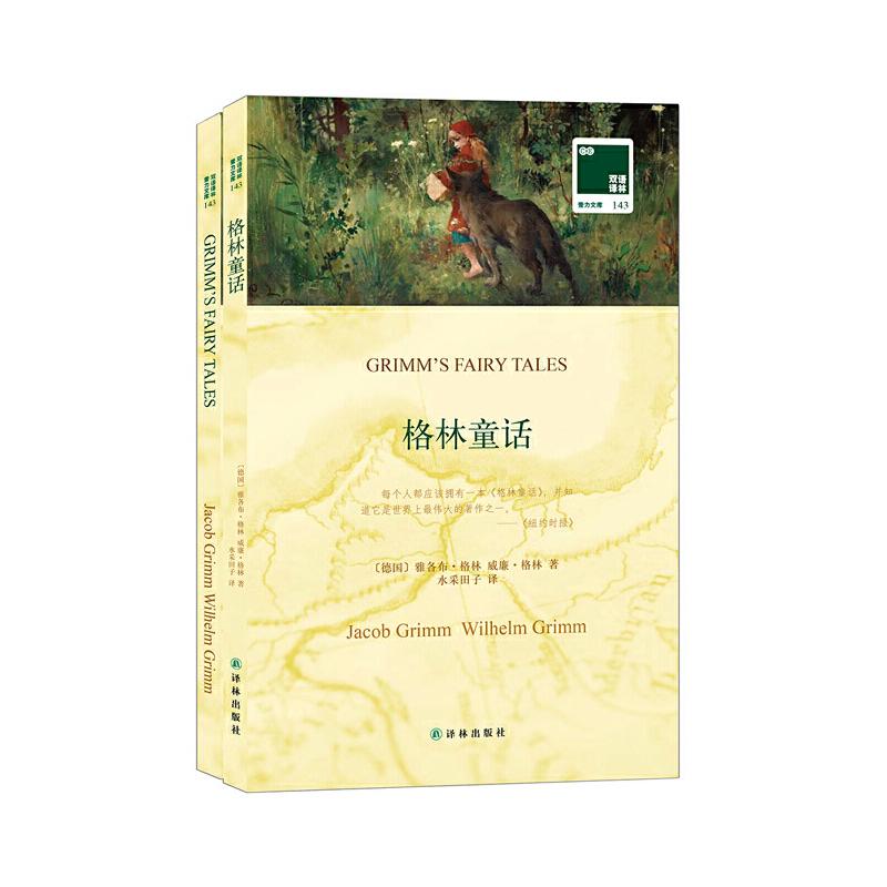 """双语译林:格林童话(附英文版1本) (与《安徒生童话》《一千零一夜》并称为""""世界三大儿童文学经典"""")"""