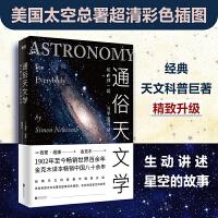 通俗天文学(2019版)