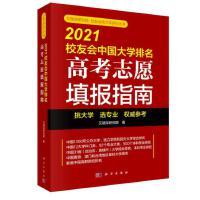 2021校友会中国大学排名――高考志愿填报指南