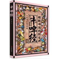 牛啤经:精酿啤酒终极宝典:the ultimate guide to everything craft beer 银海