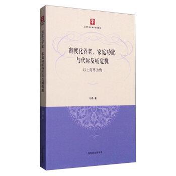制度化养老、家庭功能与代际反哺危机:以上海市为例 刘燕 9787208137486 春诚图书专营店