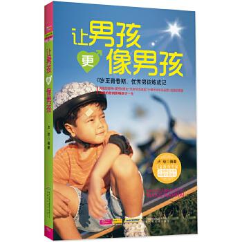 让男孩更像男孩(pdf+txt+epub+azw3+mobi电子书在线阅读下载)