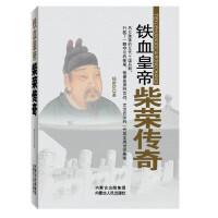 铁血皇帝――柴荣传奇