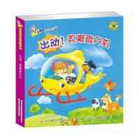 弹出来的立体故事书――出动!救援直升机
