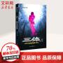 三体2 黑暗森林 刘慈欣著  刘慈欣代表作 亚洲雨果奖获奖作品