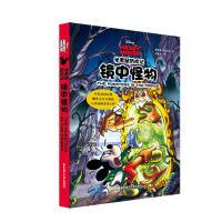 镜中怪物(中英双语对照)/米老鼠历险记