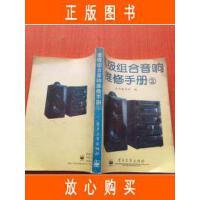 【二手旧书9成新】高级组合音响维修手册.2