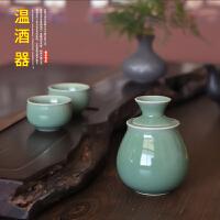 龙泉青瓷温酒器烫酒壶日式怀旧酒具家用中式陶瓷黄酒杯套装暖酒壶