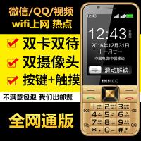 百合BIHEE A7A9电信4G双模通版安卓智能按键老人手机微信WIFI